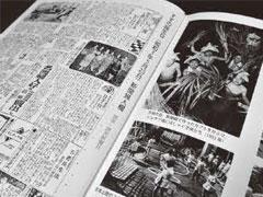 紙面と報道写真であの日がよみがえる